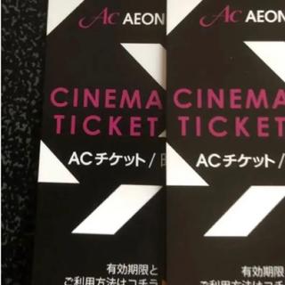 イオン(AEON)のイオンシネマ  映画鑑賞券2枚(その他)