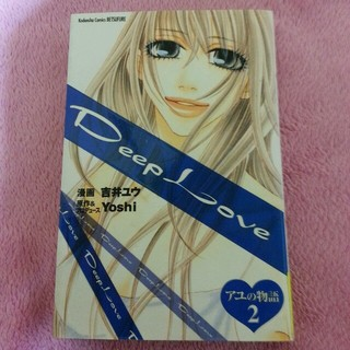 Deep Love♡アユの物語2(少女漫画)
