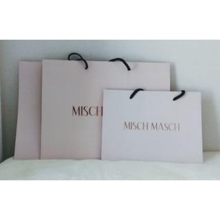 ミッシュマッシュ(MISCH MASCH)の☆未使用・3枚セット☆ミッシュマッシュ ショップ袋(ショップ袋)