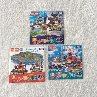 新品 未開封 トミカ DVD3枚セット プラレール マクドナルド ハッピーセット(キッズ/ファミリー)
