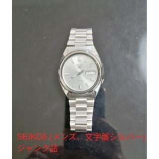 セイコー(SEIKO)のSEIKO5(メンズ、文字盤シルバー) ジャンク品(腕時計(アナログ))