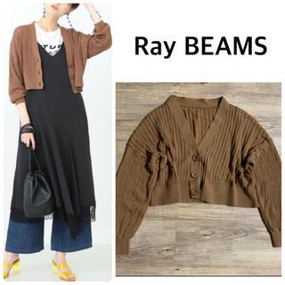 レイビームス(Ray BEAMS)の【Ray BEAMS】クロップド Vネック カーディガン(カーディガン)