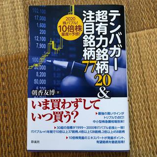 テンバガー超有力銘柄20&注目銘柄77 2020株バブル!10倍株量産の予感!(ビジネス/経済)