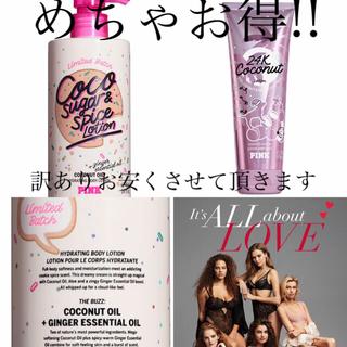 ヴィクトリアズシークレット(Victoria's Secret)のヴィクトリアシークレットPINKボディローションクリーム2本(ボディローション/ミルク)