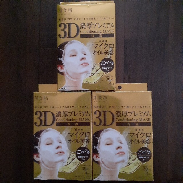 マスク立体型,Kracie-肌美精 3D濃厚プレミアムMASK4枚入3箱の通販