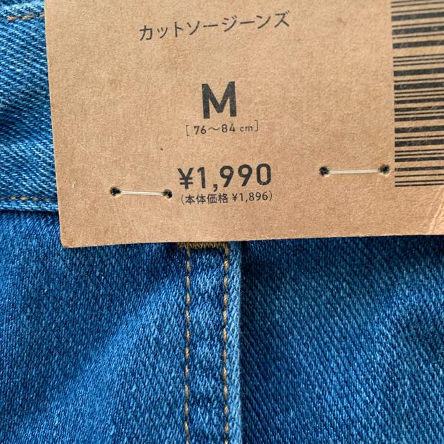 GU(ジーユー)のGU パンツ メンズのパンツ(ワークパンツ/カーゴパンツ)の商品写真