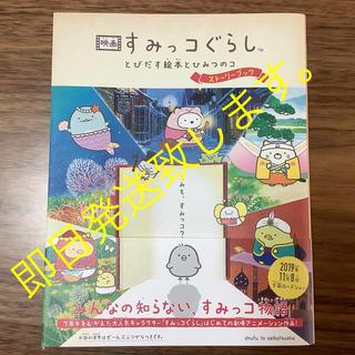 映画すみっコぐらし とびだす絵本とひみつのコストーリーブック(文学/小説)
