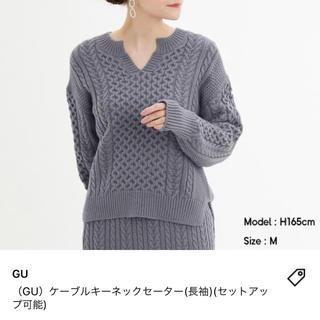 ジーユー(GU)の環いろは@様専用 ケーブルキーネックセーター♡M GU(ニット/セーター)