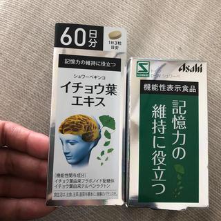 アサヒ - 【機能性表示食品】シュワーベギンコ イチョウ葉エキス 60日分 未開封品