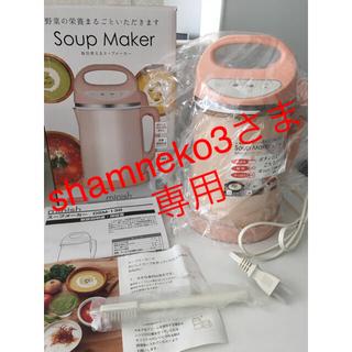 ドウシシャ(ドウシシャ)のスープメーカー 新品未使用 離乳食 スムージー(調理機器)