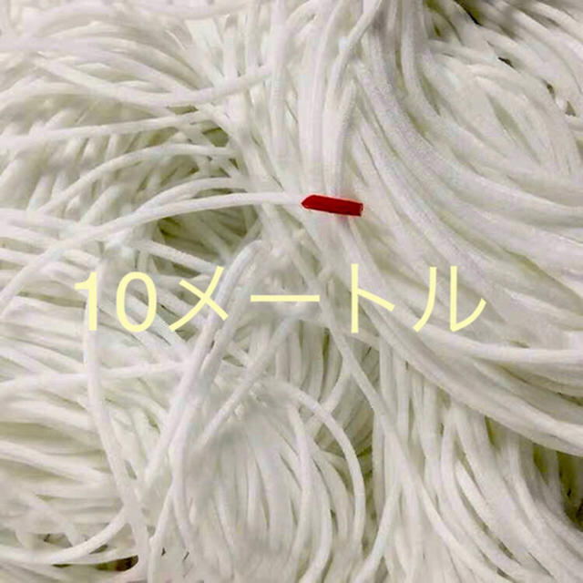 ハンドメイドますく紐 10メートル マス専用ひも 手作りゴム紐の通販