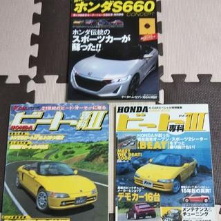 Hondaビート専科 2、3、速報ホンダS660concept