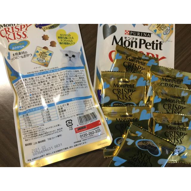 Nestle(ネスレ)のネコ用おやつ モンプチ CRISPY KISS とびきり贅沢おさかな味 その他のペット用品(ペットフード)の商品写真
