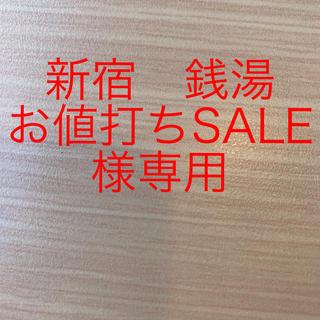 新宿 銭湯 お値打ちSALE様専用(その他)