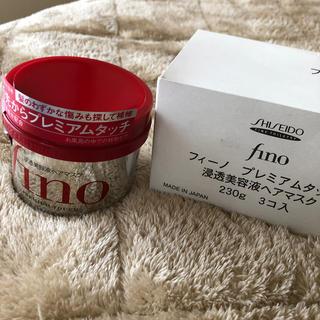 シセイドウ(SHISEIDO (資生堂))の資生堂 fino フィーノ ヘアマスク4個セット(ヘアパック/ヘアマスク)