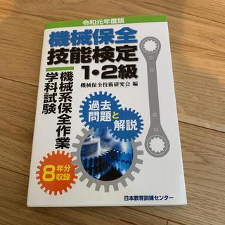 機械保全技能検定1・2級機械系保全作業学科試験過去問題と解説 令和元年度版(科学/技術)