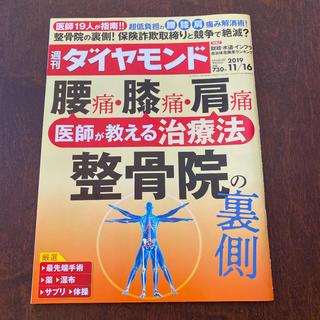ダイヤモンド社 - 週刊ダイヤモンド