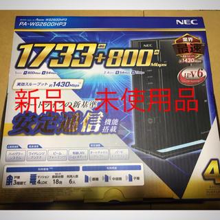 エヌイーシー(NEC)の新品  NEC PA-WG2600HP3   (PC周辺機器)