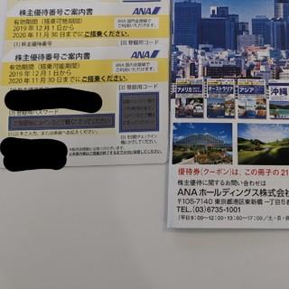 ANA(全日本空輸) - ANAの株主優待券 2枚です。