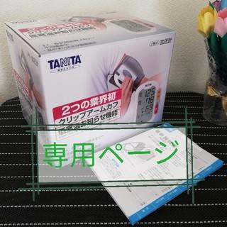 タニタ(TANITA)のタニタ 上腕式血圧計(その他)