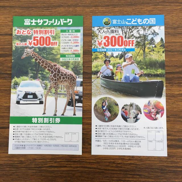 富士 サファリパーク 割引
