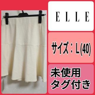 エル(ELLE)の△ELLE△ L △ひざ上スカート シンプル 大人女子 上品 格安 70%OFF(ひざ丈スカート)