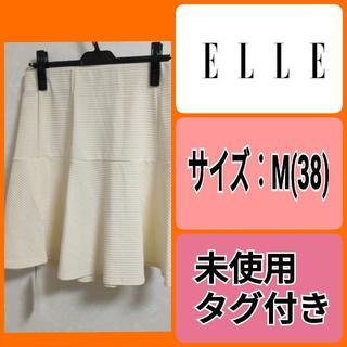 エル(ELLE)の△ELLE△ M △ひざ上スカート シンプル 大人女子 上品 格安 70%OFF(ひざ丈スカート)
