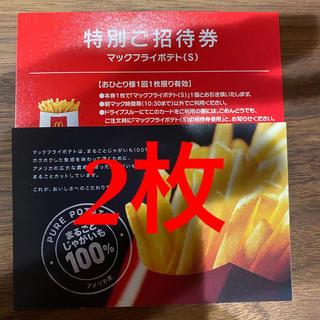 マクドナルド ポテト 無料券2枚(フード/ドリンク券)
