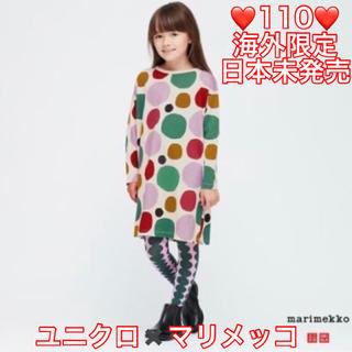 marimekko - 海外限定日本未発売即完売品 ユニクロ × マリメッコ コラボ  キッズワンピース