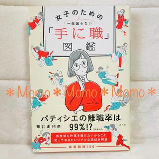コウブンシャ(光文社)の女子のための「手に職」図鑑 一生困らない(ビジネス/経済)