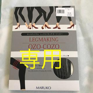 マルコ(MARUKO)の専用出品(レギンス/スパッツ)