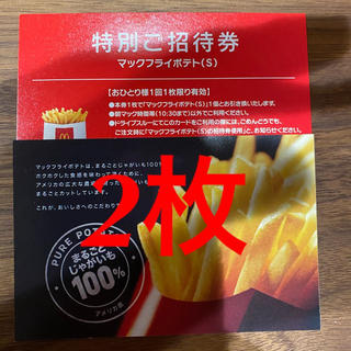 マクドナルド ポテト2個無料券(フード/ドリンク券)
