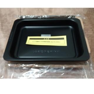 バルミューダ(BALMUDA)の【新品】バルミューダ オーブンレンジ 角皿(調理機器)