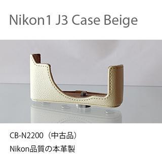 ニコン(Nikon)のNikon / Nikon1 J3 / S1ボディーケース ベージュ(ケース/バッグ)