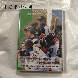 ホッカイドウニホンハムファイターズ(北海道日本ハムファイターズ)の北海道日本ハムファイターズ 二軍 2016年DVD おまけ付き(記念品/関連グッズ)