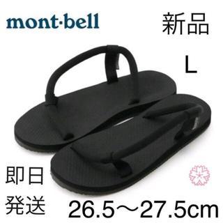 mont bell - 入手困難!Lサイズ モンベル ソックオンサンダル 26.5〜27.5cm
