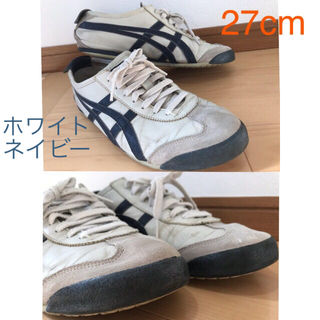 オニツカタイガー(Onitsuka Tiger)の週末限定SALE‼️オニツカタイガースニーカー 27cm★ホワイト ネイビー(スニーカー)