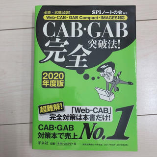 ヨウセンシャ(洋泉社)のCAB・GAB完全突破法! Web-CAB・GAB Compact・IMAGE (ビジネス/経済)