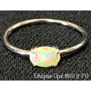 超特価 エチオピア オパール 縦向きリング 11号 silver925 ロジウム(リング(指輪))