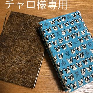 チャロ様専用 単行本とA5サイズ ブックカバー2品セット(ブックカバー)
