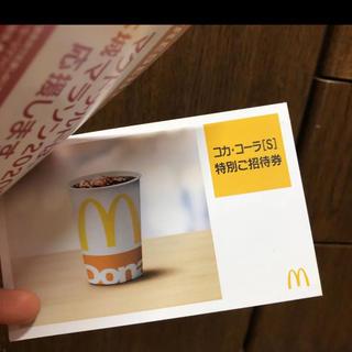 マクドナルド コーラ無料券(フード/ドリンク券)