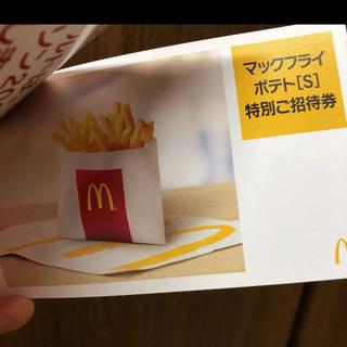 マクドナルド ポテト 無料券(フード/ドリンク券)