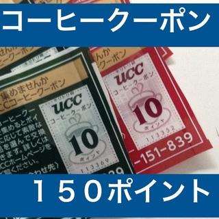 ユーシーシー(UCC)のUCC コーヒークーポン 150ポイント🌼(その他)