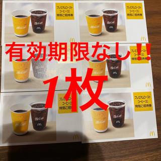 マクドナルド コーヒー無料券(フード/ドリンク券)