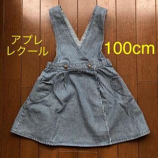 エフオーキッズ(F.O.KIDS)のアプレレクール 100cm ハートポケットヒッコリージャンパースカート(ワンピース)