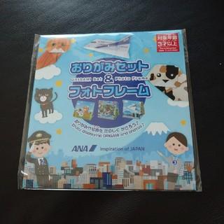 エーエヌエー(ゼンニッポンクウユ)(ANA(全日本空輸))のANA 折り紙セット &フォトフレーム(知育玩具)
