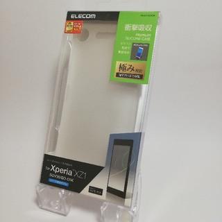 Xperia XZ1 シリコンケース(Androidケース)
