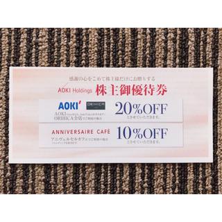 オリヒカ(ORIHICA)のアオキ オリヒカ 20%割引 優待券(ショッピング)