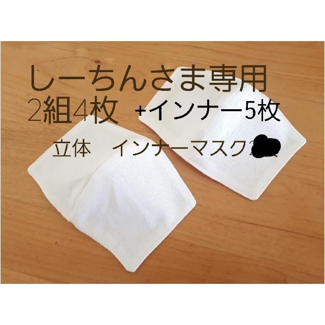不織布マスクの洗い方 、 不織布マスクの洗い方