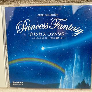 プリンセス・ファンタジー ~レット・イット・ゴー/星に願いを~(ヒーリング/ニューエイジ)